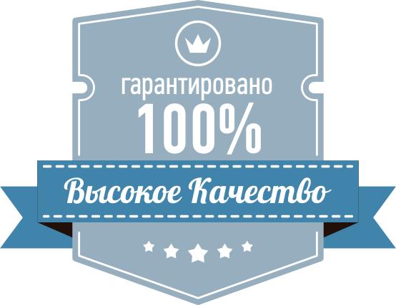 kachestvo100_1
