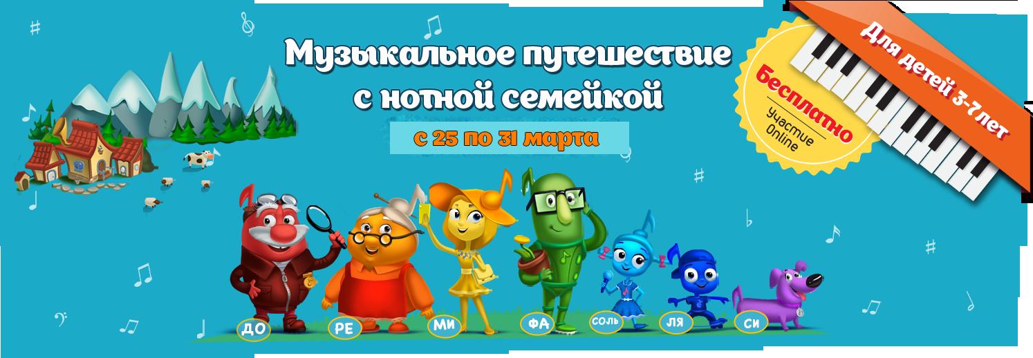 музпуть-весна-1-1